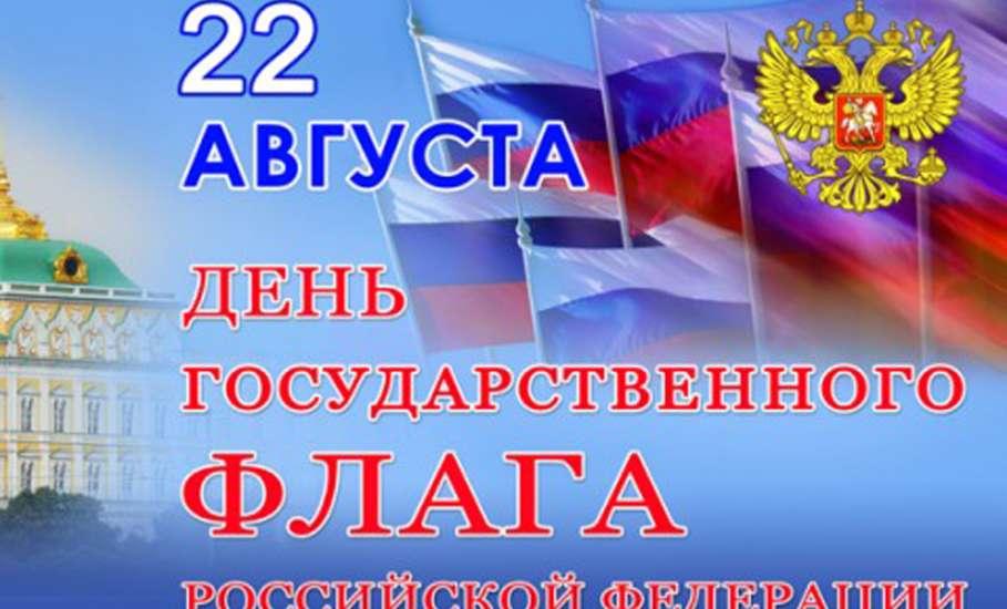 Поздравления с днем государственного флага россии 18