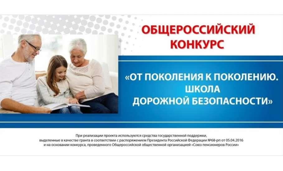 Конкурсы программ социальной защиты