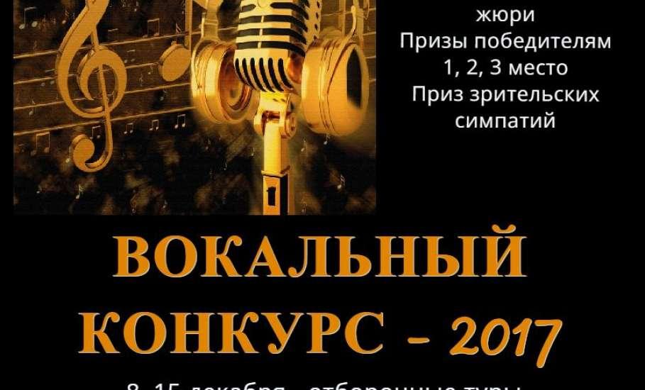Заявка на участие в конкурсе вокала