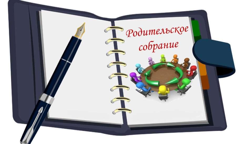 Состоится муниципальное родительское собрание